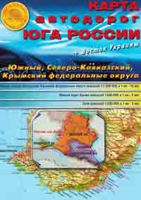 Складная карта Юга России