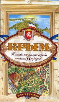 Складная карта Крыма. Панорама полуострова