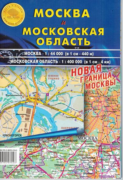 Складная карта Москвы и Московской области