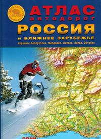 Атлас автодорог России и Ближнего Зарубежья