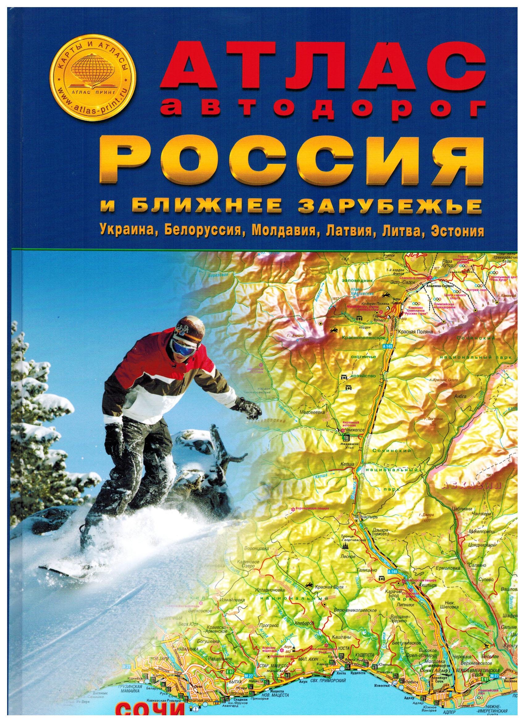 Новый атлас России с картой олимпийского Сочи