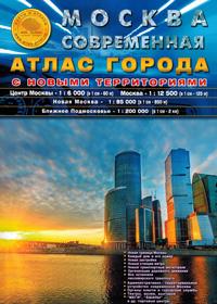 Атлас Москвы