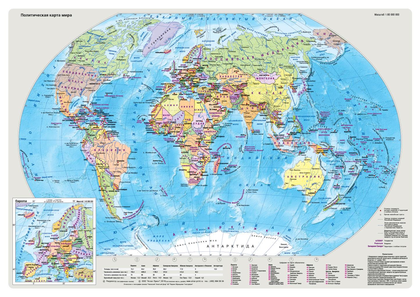 Настольная карта Мира и России. Размер 49*34 см.