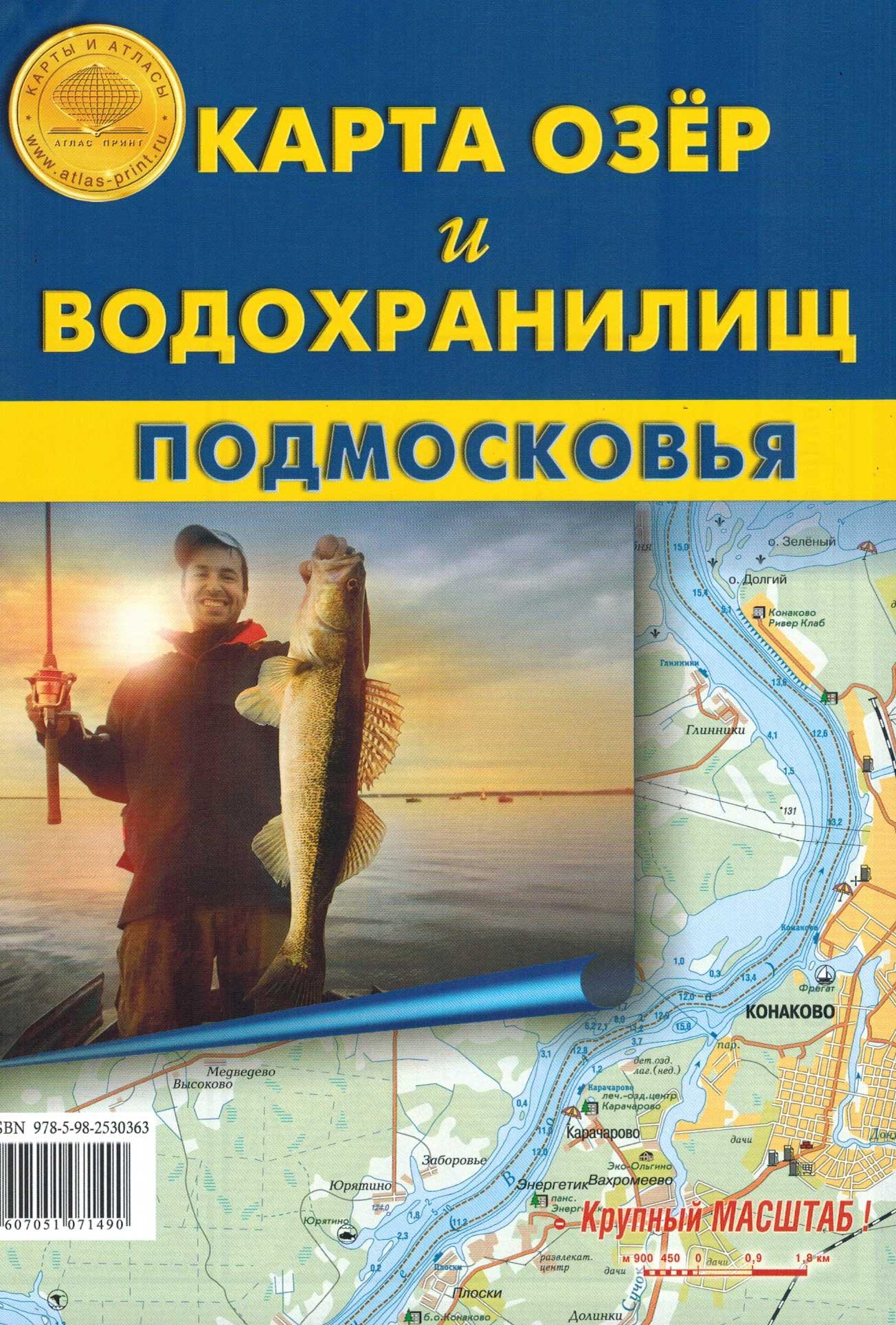 """Складная карта """"Карта озер и водохранилищ Подмосковья"""""""