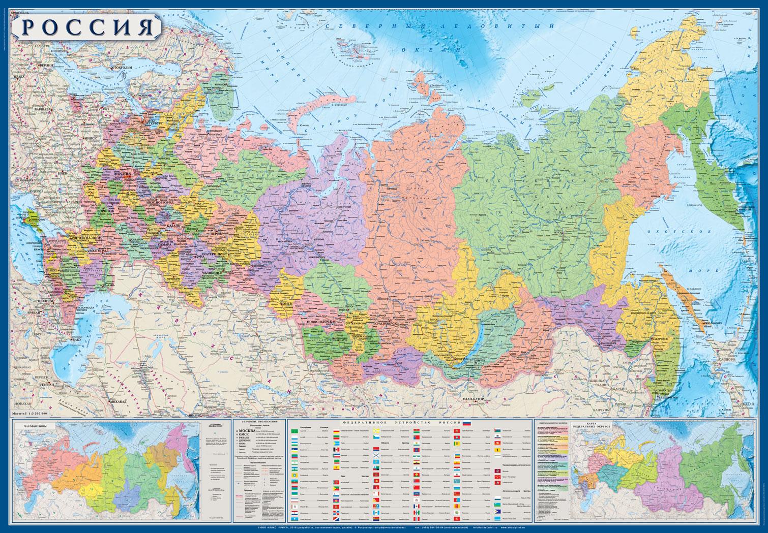 Настенная карта России политико-административная 1,57х1,07 м