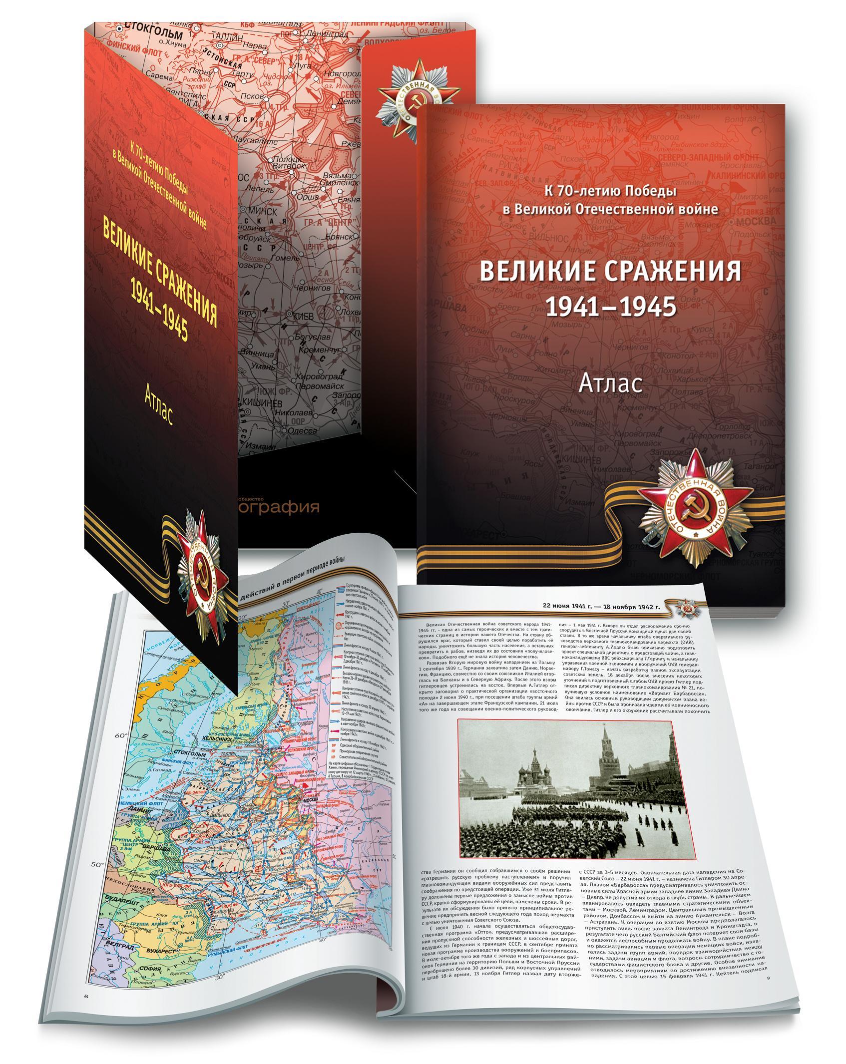 """Атлас """"Великие сражения 1941-1945"""""""