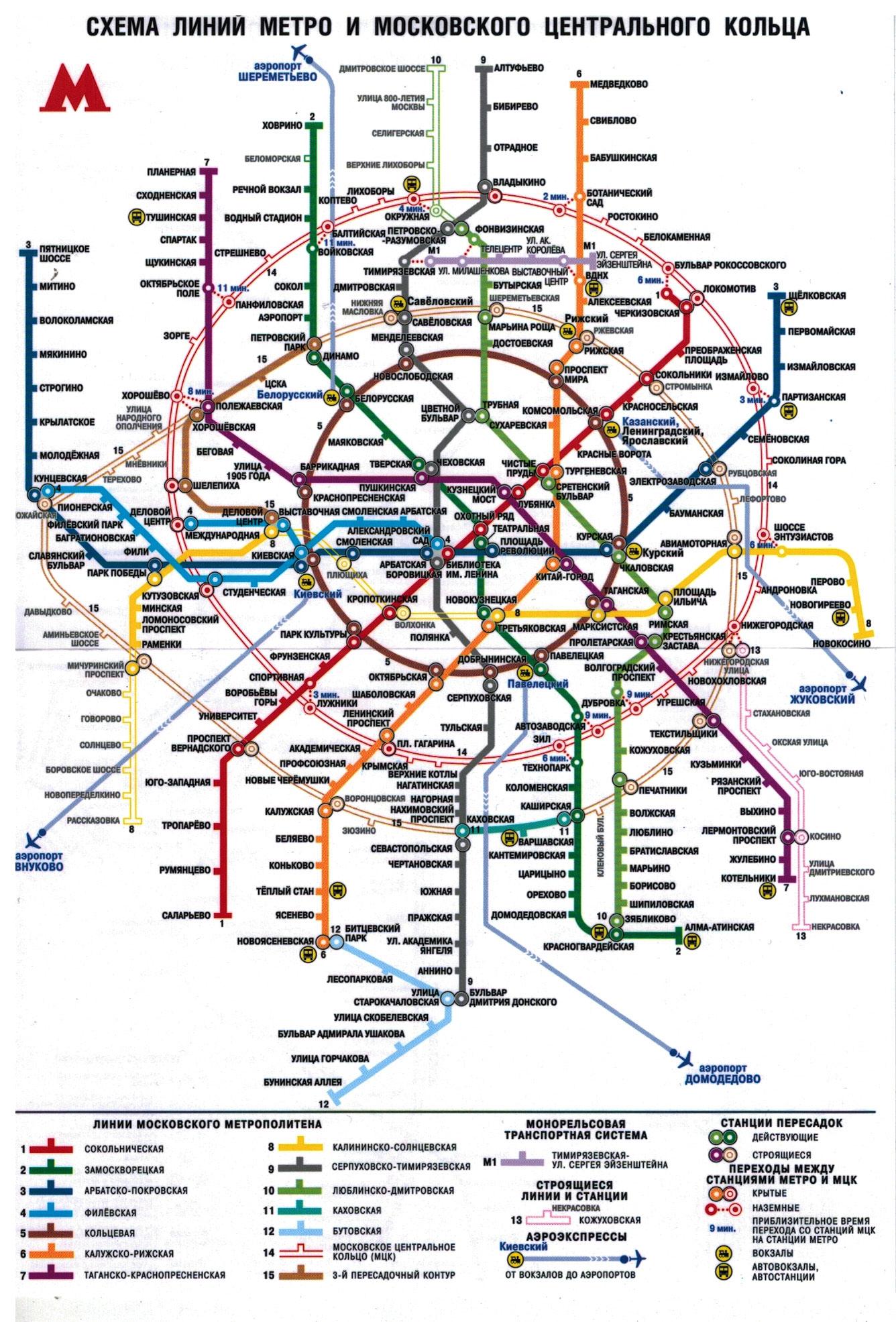 """Складная карта """"Схема линий скоростного транспорта Москвы"""""""