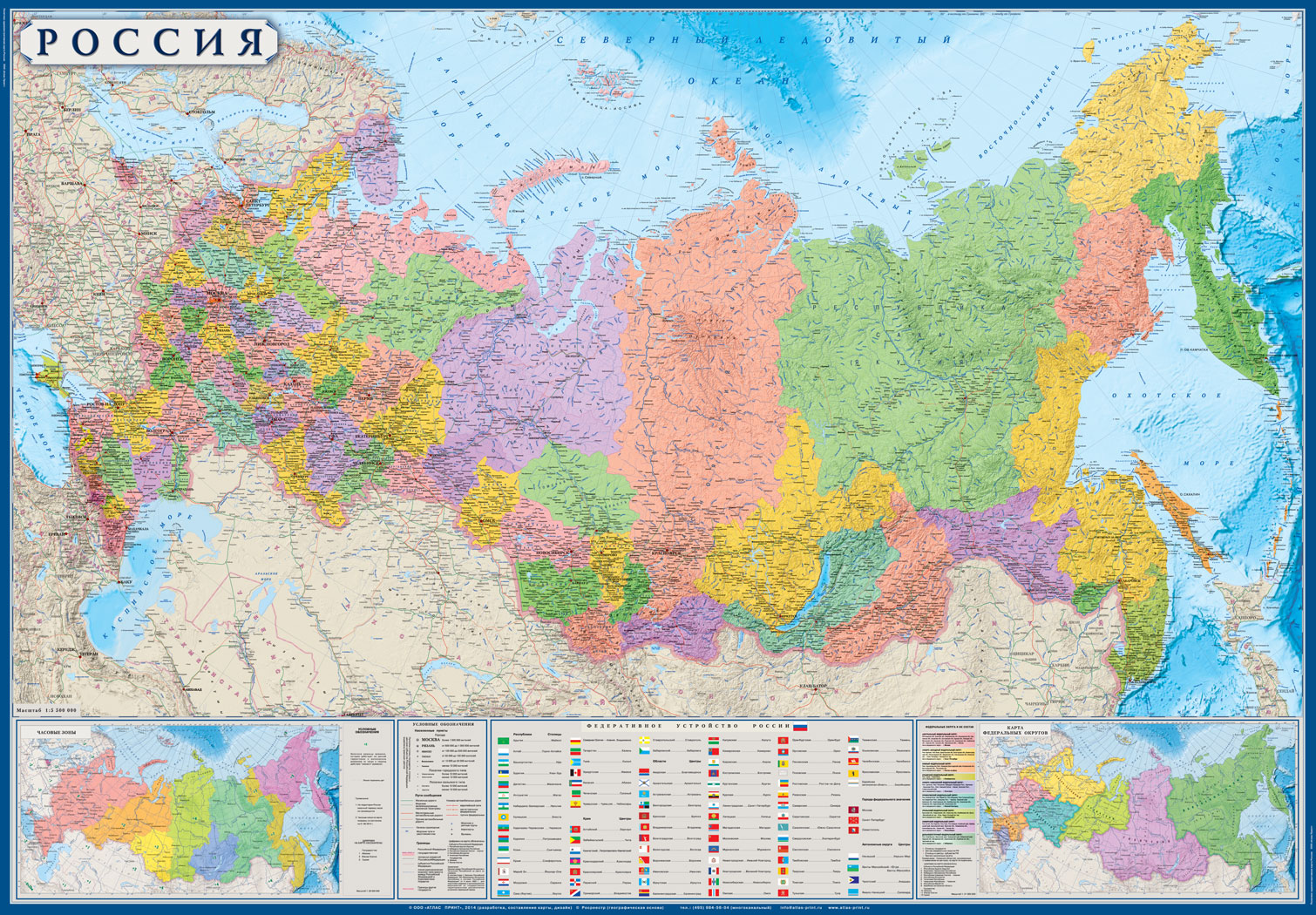 Новая карта России с Крымом.