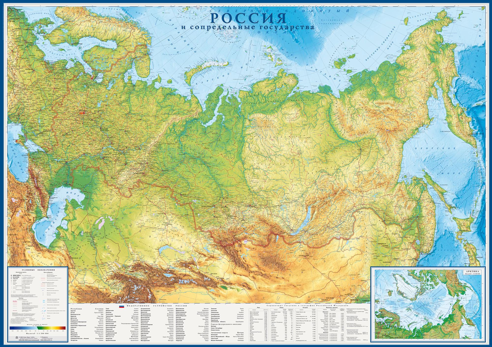 Настенная карта России и сопредельных государств (физическая) с границами субъектов РФ 2,02*1,43 м, матовая ламинация