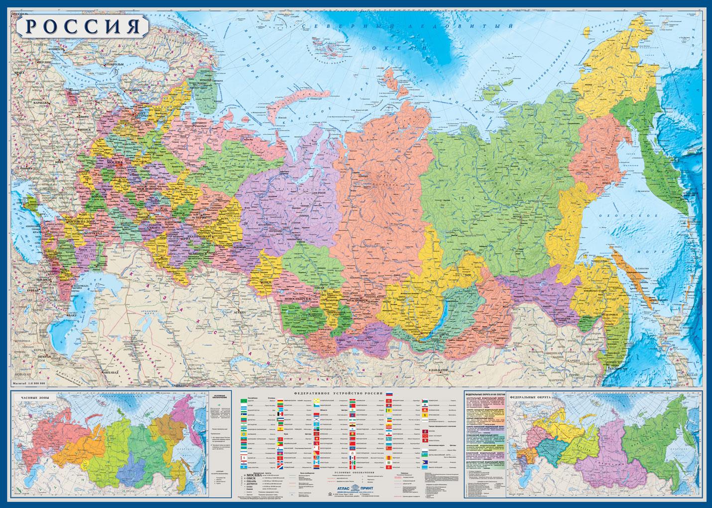 Настенная политико-административная карта России 1,43*1,02м., ламинированная