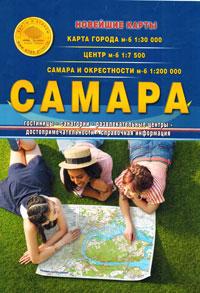 Складная карта Самара