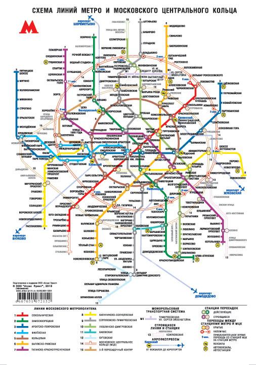 Схема линий метро и МЦК 17х26 см