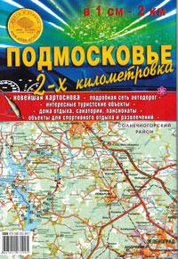 """Складная карта """"Подмосковье. 2-х километровка"""""""