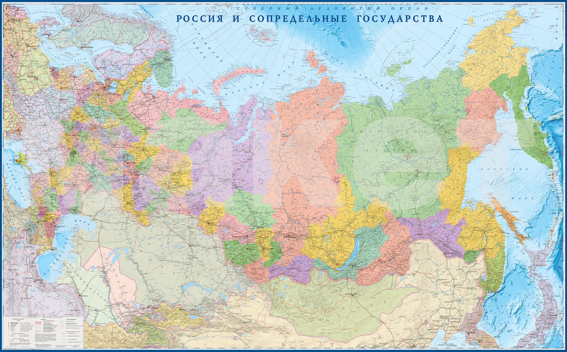 Настенная карта России и сопредельных государств политико-административная размер 2,95*1,84м, ламинированная