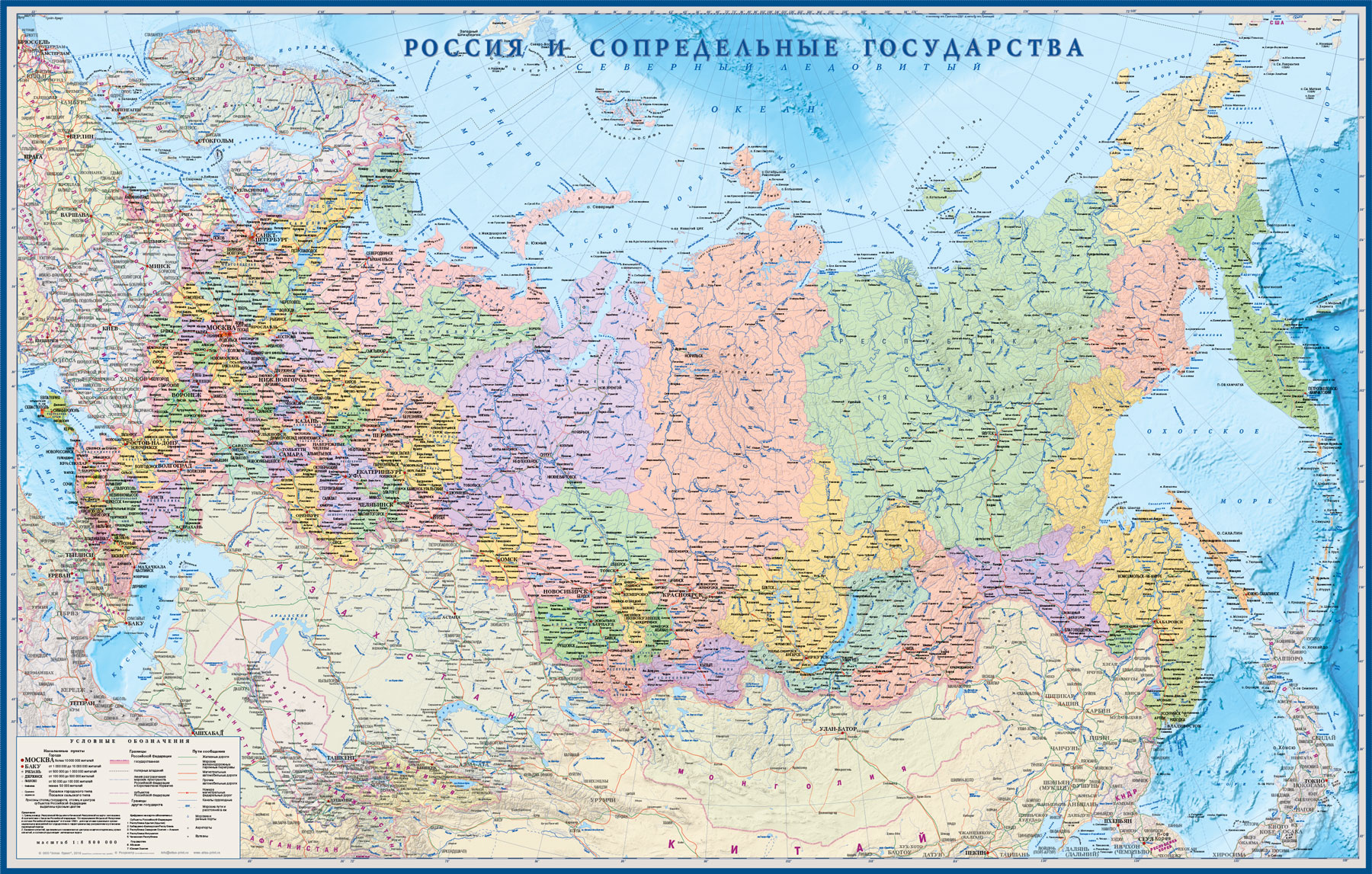 Настенная карта России и сопредельных государств политико-административная размер 1,50*0,95 м, ламинированная