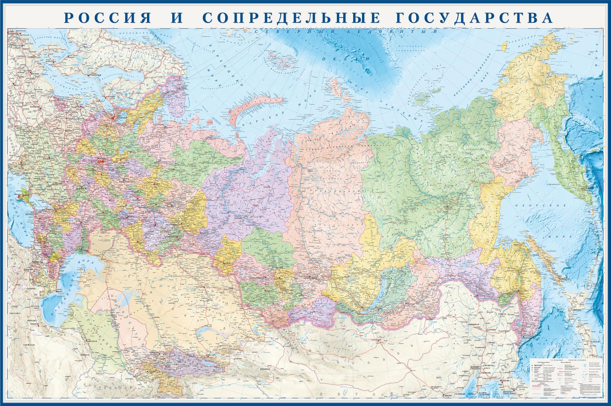 Настенная карта России и сопредельных государств политико-административная размер 1,58*1,05 м, ламинированная