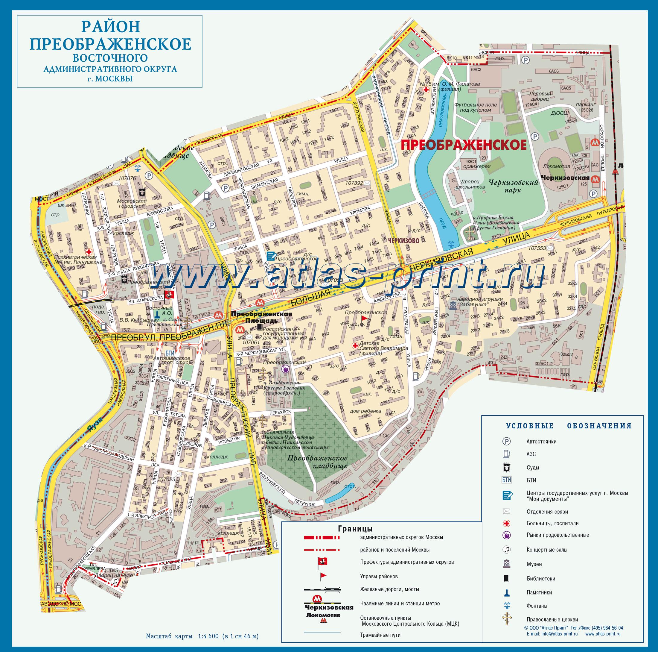 Настенная карта района ПРЕОБРАЖЕНСКОЕ (Восточный административный округ г. Москвы) 1,00*1,00м, ламинированная