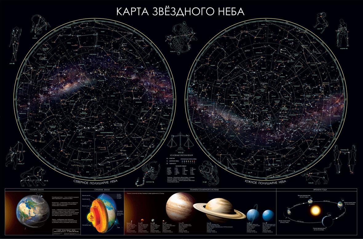 Настенная карта звездного неба 1,18*0,79м