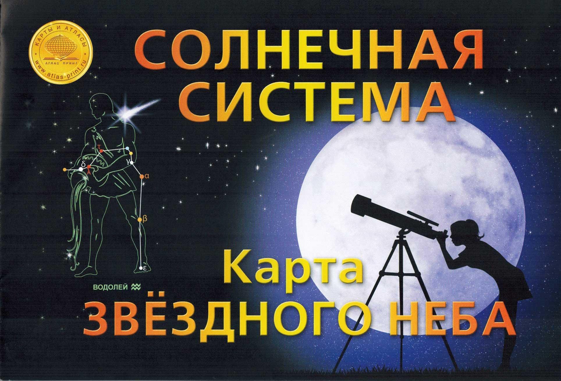 НОВИНКА! Складная карта звездного неба, схема Солнечной системы